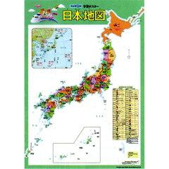 エントリー&2ショップ購入でポイント3倍1/28 9:59迄くもん 学習ポスター 日本地図【楽ギフ_包...