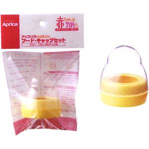 赤ちゃんの気持ち アップリカのほ乳びん フード・キャップセット