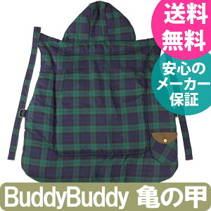 BuddyBuddy グリーン