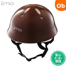 iimo自転車・三輪車用ヘルメットブラウン