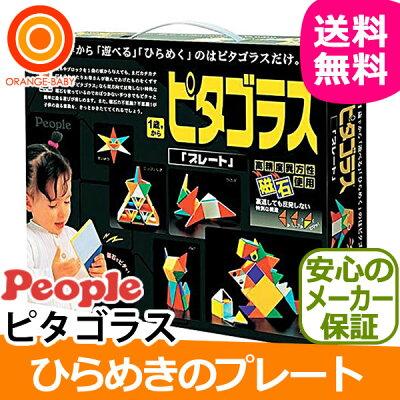 【送料無料】ピープル ピタゴラスプレート【楽ギフ_包装】