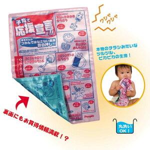 ピープル なめても安心 赤ちゃん専用折り込みチラシ