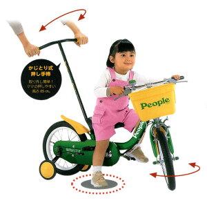 レビューを書いてチェーンロックプレゼント【送料無料】ピープル いきなり自転車14インチかじと...