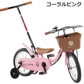 ピープルいきなり自転車2014年ブリリアントカラー14インチ
