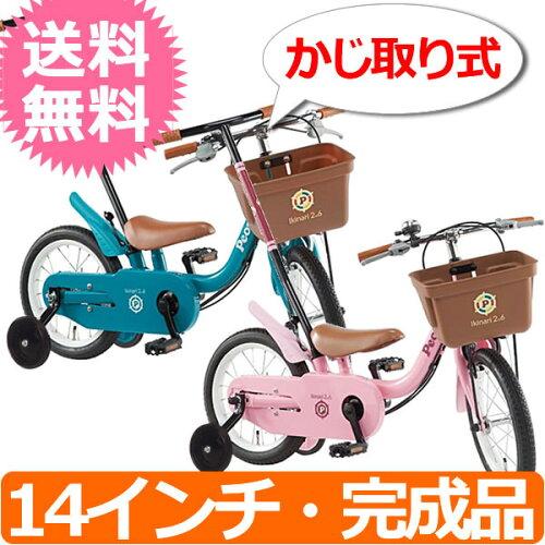 ピープル いきなり自転車 2015年 ブリリアントカラー 14インチ【ラ...