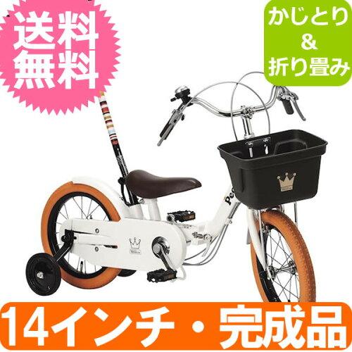 ピープル いきなり自転車14インチ かじとり&折りたたみ式 プレミアム パールホワ...