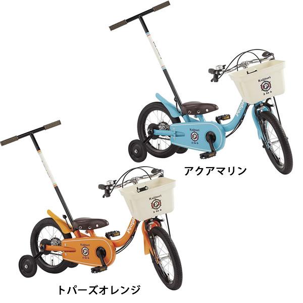 ピープル いきなり自転車 2016年 かじとり式 14インチ