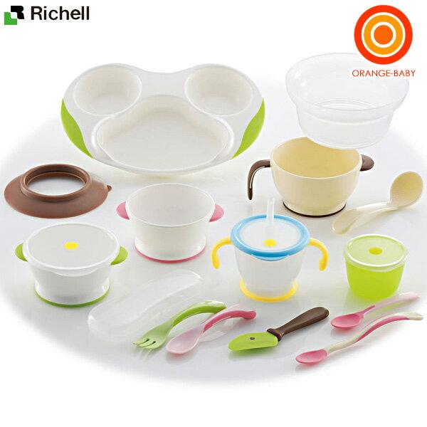【送料無料】リッチェル トライシリーズ ベビー食器セット ND-5