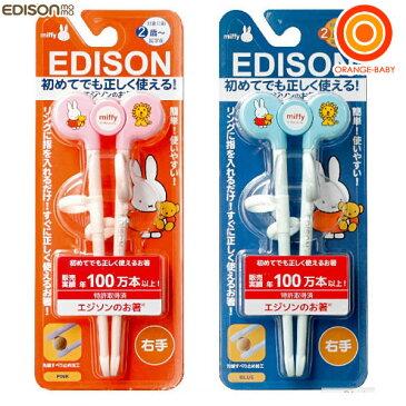 エントリーで必ず貰えるポイント5倍 ケイジェイシー エジソンのお箸 ミッフィー(Miffy) 右手用【ゆうパケット送料無料】