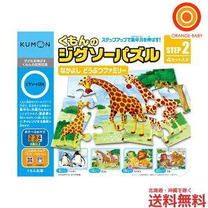 Kumon Kumon's jigsaw puzzle STEP2 Nakayoshi Animal Family [Free shipping excluding Okinawa and some areas]