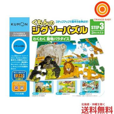 くもん くもんのジグソーパズル STEP3 わくわく 動物パラダイス【送料無料 沖縄・一部地域を除く】