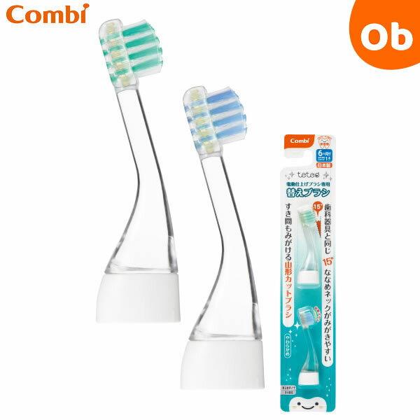 歯ブラシ・虫歯ケア, 仕上げみがき用歯ブラシ UP