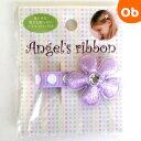 【メール便送料無料】Angel's ribbon エンジェルズリボン(...