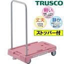 【感謝価格】TRUSCO トラスコ 軽量 小型 樹脂製 折りたたみ式 台車 運搬車 こまわり君 省音車輪 600x390mm 均等荷重100kg 樹脂ストッパー付 ピンク MP-6039N2-P-JS 【818-6978】