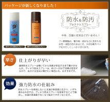 新処方の防水スプレー