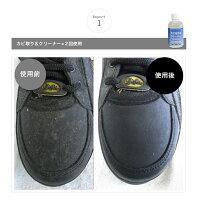 革製品カビ取り&クリーナー70ml革靴スニーカーバッグツヤ革・スエード皮などレザー用カビ取りクリーナーかび