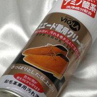 ヴィオラスエード靴用クリーナー