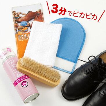 【シューケアセット/靴磨きセット】JEWEL お手軽&簡単 靴磨きセット(シューケアセット)バッグお財布OK【あす楽対応】(初心者・靴 ブラシ・クロス・靴磨き セット・革靴 手入れ セット シューケアキット・シューケア セット・BRINツヤ出しクレンジングスプレー)