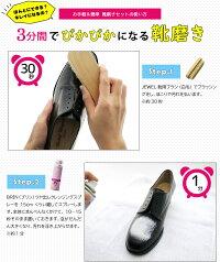 シューケアセット革靴手入れJEWELお手軽&簡単靴磨きセット