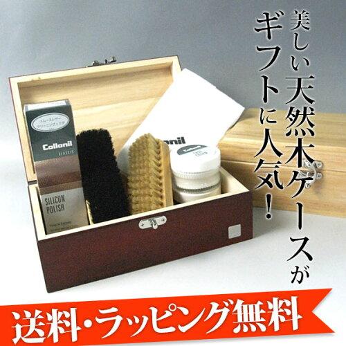 コロニル(Collonil)シューケアキット 木箱セット【楽ギフ_包...
