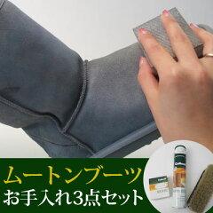【送料無料】UGG・emu・ミネトンカに!ムートンブーツのお手入れに最適なセット防水・防汚・保...