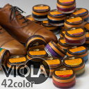 【シューケア/靴磨き】ヴィオラ(VIOLA) シュークリームA【あす楽対応】(ツヤ革専用・保革・ツヤ出し・靴クリーム)男の靴雑誌「ラスト(LAST)issue10」掲載商品