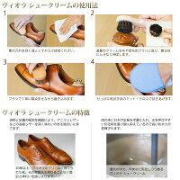 VIOLA靴用クリームの新パッケージ