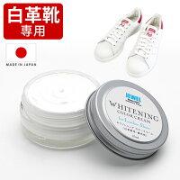 JEWEL(ジュエル)ホワイトニングカラークリーム(白革靴用・着色性)
