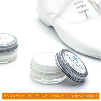 ■白革専用靴クリーム■ドレスシューズやパンプス、スニーカーなど白革靴の美しい色調を保ちます!