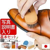 初心者でもプロの磨きを実現できる靴磨きセット・ジュエルシューケアボックス(写真付マニュアル入)