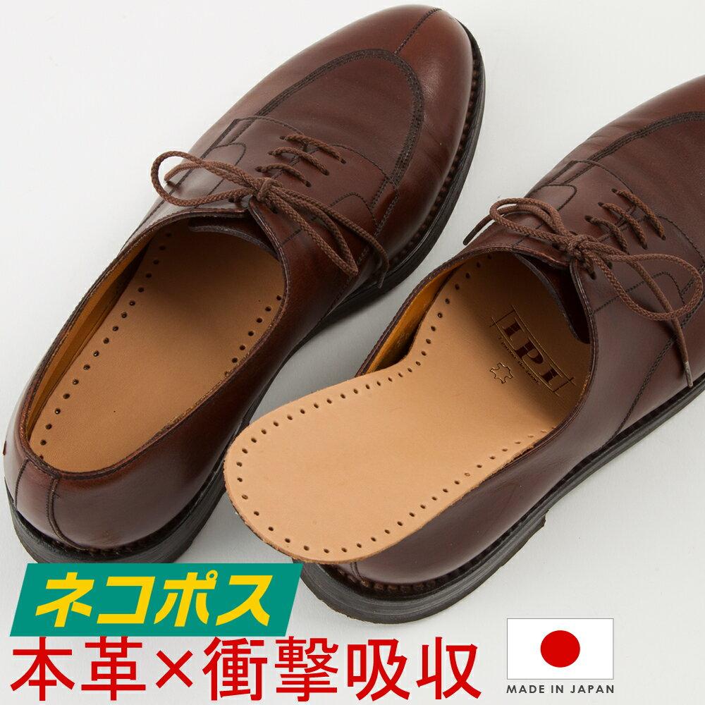 インソール 本革 ビジネスシューズ IPI イピ レザーインソール 革靴 クッション 滑り止め サイズ調整 汚れ防止 メンズ サイズ24.5cm 25cm 25.5cm 26cm 26.5cm 27cm 27.5~28cm