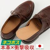 インソール 革靴 メンズ 本革 ビジネスシューズ IPI レザーインソール サイズ調整 中敷き 日本製 卒業祝い 就職祝い 入社 新社会人 プレゼント 無料ラッピング
