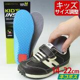 キッズインソール 子供靴 サイズ調整 衝撃吸収 こどものかかとを守る中敷き ジュニア向けインソール 活発なお子様におすすめ S(14-16.5cm)、M(17-19.5cm)、L(20センチ-22cm※21cm対応) サッカーやマラソンなどの運動靴にも