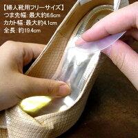 ブランドネーム保護・靴の中の汚れ防止に