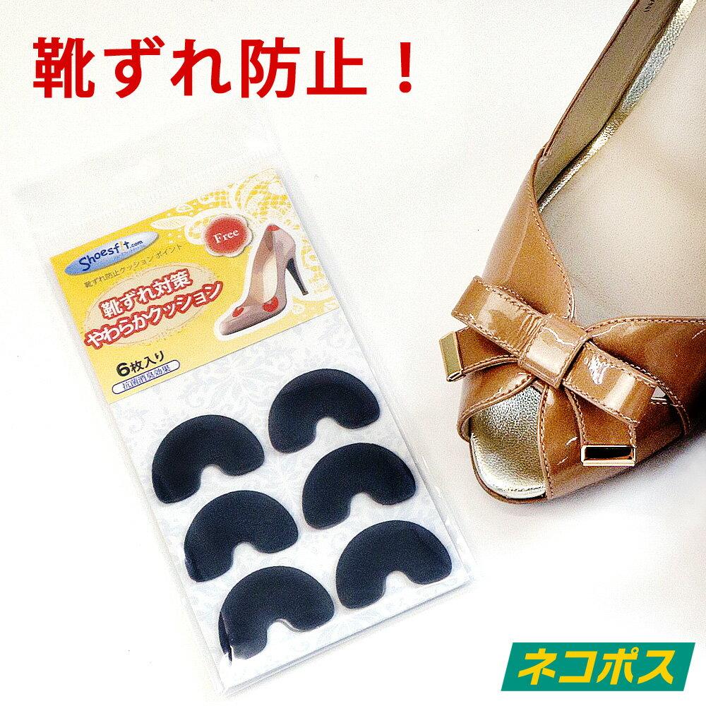 靴ずれ防止 やわらかクッション ポイント フリーサイズ 6枚入り 女性用 靴擦れ対策 レディース インソール クッション画像