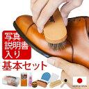 靴磨きセット JEWEL シューケアボックス スタンダードセット 初心者 入門用 7点セット メンズ ...