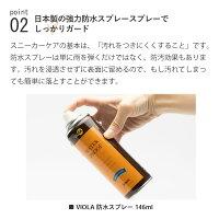 日本製の強力防水スプレー