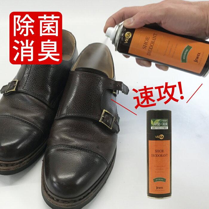 消臭スプレー ヴィオラ デオドラントスプレー 180ml 靴用 除菌 革靴 ビジネスシューズ パンプス サンダル スニーカー シューケア メンズ レディース