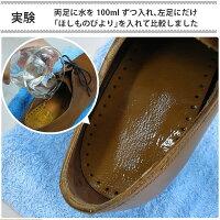 靴の中の乾燥剤