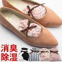 靴の乾燥、消臭 デオ&ドライ フレッシュナー 可愛い4種類の柄 アロマ 父の日