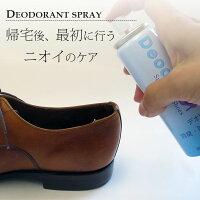 靴用消臭スプレーデオドラ