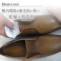 靴用乾燥剤ほしものびより