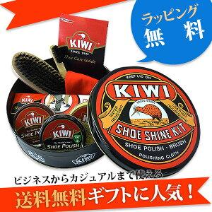 【シューケアセット/靴磨きセット】■送料無料■KIWI(キウィ) シューシャインキット SK-…