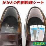 補修 靴 かかと 内側 補強 サムティアス かかと強化プラン 紳士用