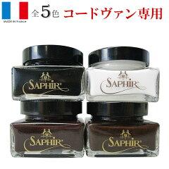 Saphir Noir(サフィール ノワール)コードヴァンクリーム【