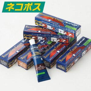 サフィールレノベイティングカラー補修クリームA【メール便不可】【あす楽対応】革 補色