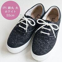 IPIシューレース綿丸丸紐太太さ約4mmの靴ひもです55cm65cm75cm黒茶白生成りブラックダークブラウンブラウンベージュホワイトネイビーブルーキナリライトグレー全8色靴紐