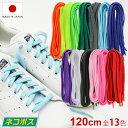 シューレース(靴紐)アクリル 120cm AH(全13色/幅1.0cm)平紐 シンプルな靴ひも スニーカーなどの紐靴の紐