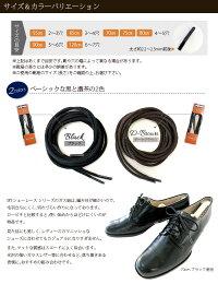 日本製の靴ひも