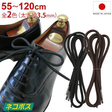 靴紐 靴ひも IPI シューレース ガス丸 太 太さ約3.5mm 丸紐 55cm 65cm 70cm 75cm 80cm 90cm 120cm 黒・茶・ブラック・ダークブラウン 革靴 ビジネスシューズ
